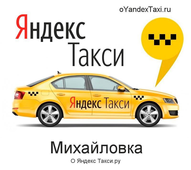 Заработать онлайн михайловка популярные работы для девушек в россии