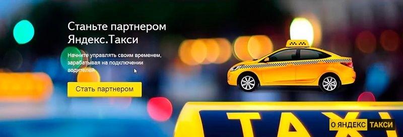 Подключение к работе такси онлайн самая большая цена биткоина