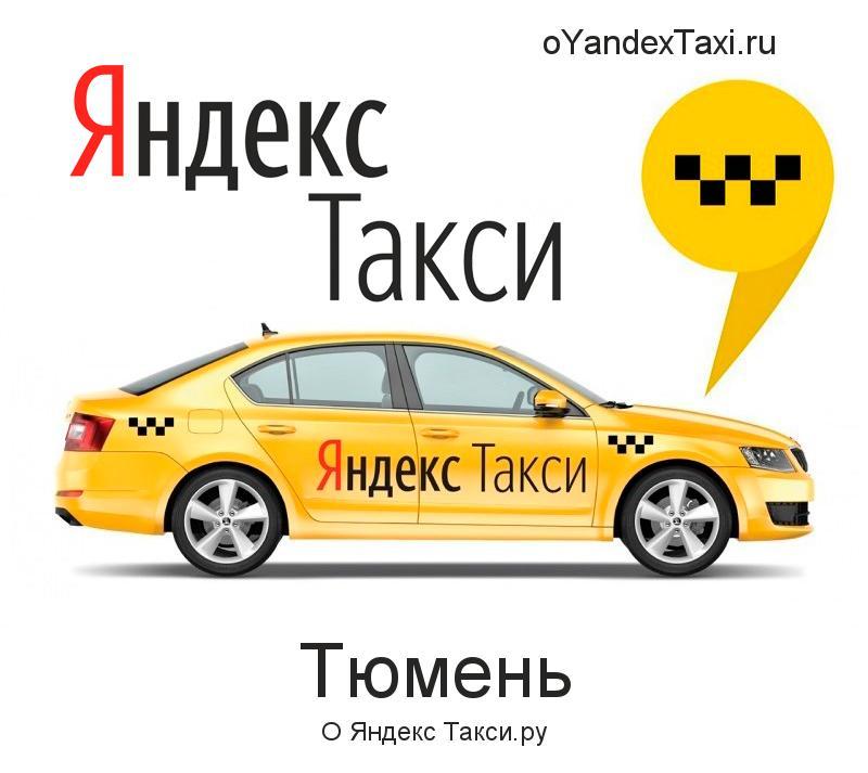 Работа в такси онлайн тюмень история депозита на форекс