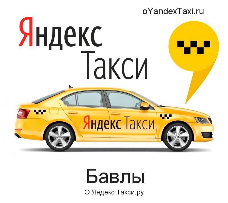 Заработать онлайн бавлы работа водителем для девушек