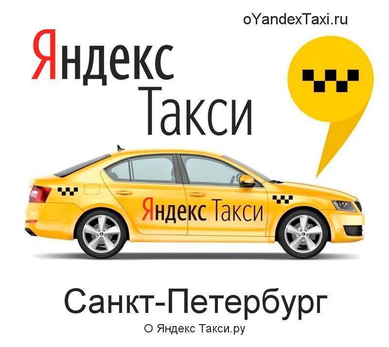eaca616c71e2e Яндекс Такси в Яндекс Санкт-Петербурге 🚗: номер телефона, работа ...