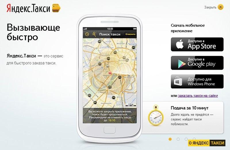 Приложения для таксистов скачать скачать программу бесплатно mhotspot