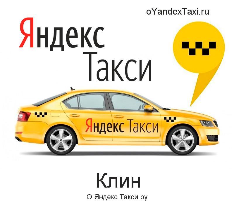 подработка такси на личном авто москва