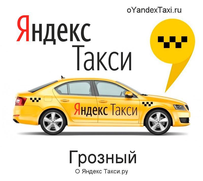 Yandeks Taksi V Yandeks Groznom Nomer Telefona Rabota Kak