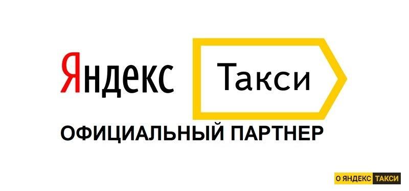 Что такое партнер Яндекс Такси и как им стать