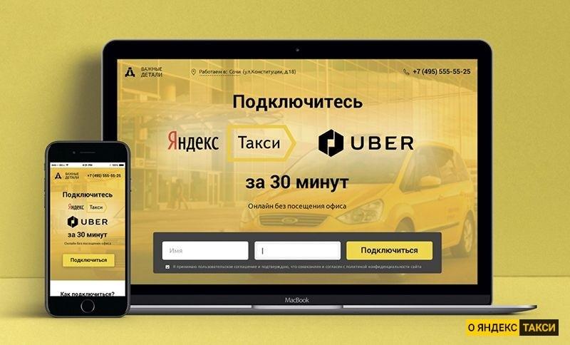 Что нужно, чтобы стать партнером Яндекс Такси?