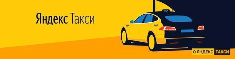 Советы новичку при выборе работы с Яндексом